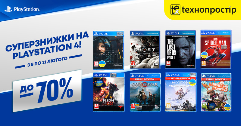 Суперзнижки на ігри Playstation до -70%!